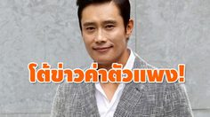 ทีมงานโต้ข่าวลือ ลีบยองฮุน รับค่าตัวซีรีส์ Mr. Sunshine ตอนละ 4 ล้านบาท !!