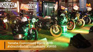 Yamaha Customized Battle 2019 สำนักแต่งชื่อดังร่วมประชันแต่ง XSR155