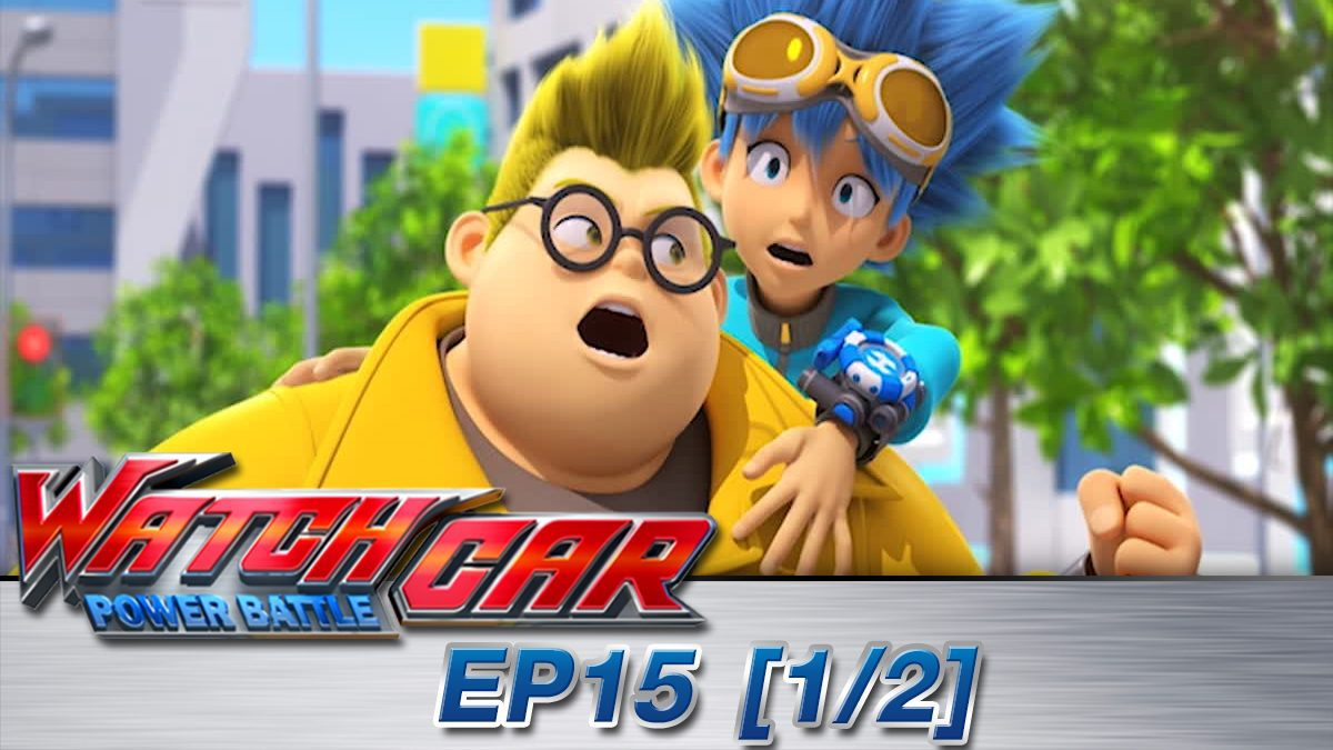 Power Battle Watch Car EP 15 [1/2]