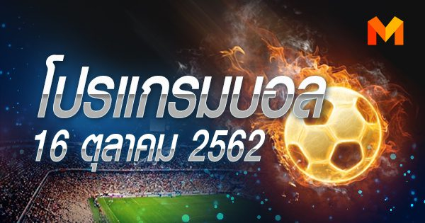 โปรแกรมบอล วันพุธที่ 16 ตุลาคม 2562