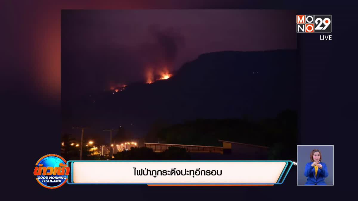 ไฟป่าภูกระดึงปะทุอีกรอบ