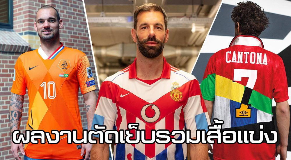 ส่องเสื้อฟุตบอลตัดแปะสุดสร้างสรรค์ ผลงานจากประเทศฮอลแลนด์