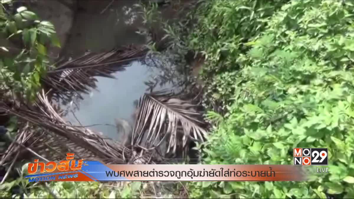 พบศพสายตำรวจถูกอุ้มฆ่ายัดใส่ท่อระบายน้ำ