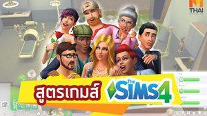 สูตรเกม The Sims 4 หัวข้อ การเลื่อนขั้นอาชีพ