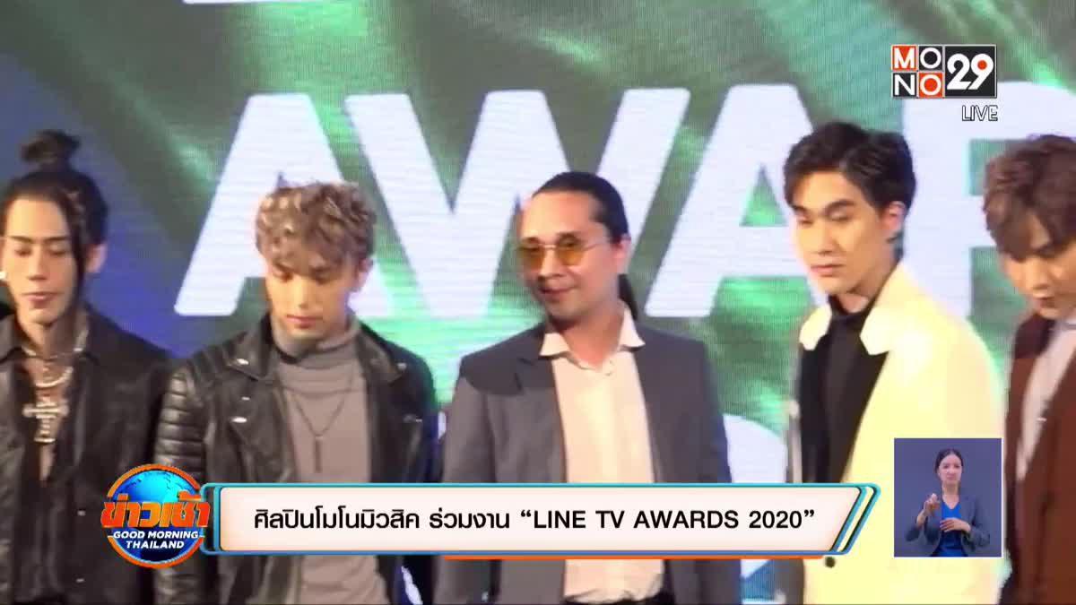 """ศิลปินโมโนมิวสิค ร่วมงาน """"LINE TV AWARDS 2020"""""""