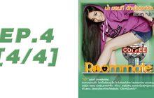Roommate The Series EP.04 [4/4] ตอน ข้อตกลง วงของเรา