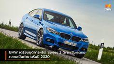 BMW เตรียมยุติการผลิต Series 3 Gran Turismo กลายเป็นตำนานรับปี 2020
