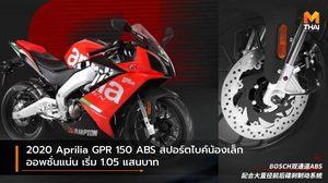 2020 Aprilia GPR 150 ABS สปอร์ตไบค์น้องเล็กออพชั่นแน่น เริ่ม 1.05 แสนบาท