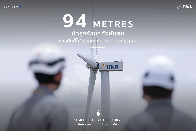 '94 เมตร' บำรุงรักษากังหันลม ภารกิจที่ไม่ธรรมดา ของมนุษย์ธรรมดา