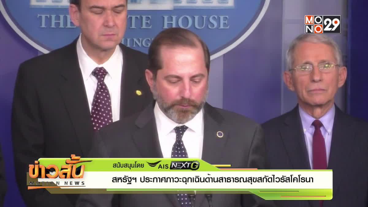 สหรัฐฯประกาศภาวะฉุกเฉินด้านสาธารณสุขสกัดไวรัสโคโรนา