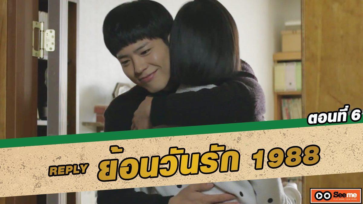 ย้อนวันรัก 1988 (Reply 1988) ตอนที่ 6 รีบมากินพิซซ่าเร็ว... [THAI SUB]