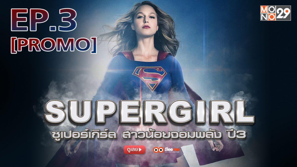 SuperGirl ซูเปอร์เกิร์ล สาวน้อยจอมพลัง ปี 3 EP.3 [PROMO]