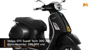 Vespa GTS Super Tech 300 ABS คู่หูทรงสมรรถนะ 229,900 บาท