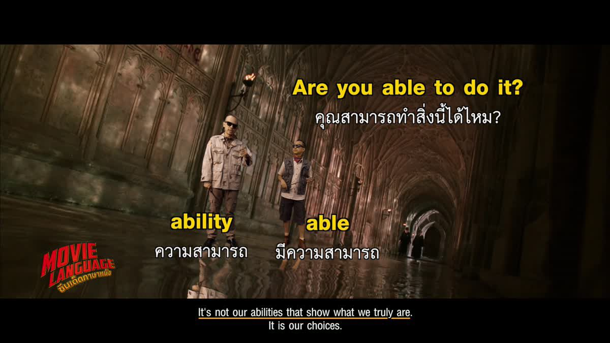 Movie Language ซีนเด็ดภาษาหนัง : จากภาพยนตร์เรื่อง Harry Potter and the Chamber of Secrets