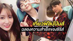 อิมซูฮยาง – ชาอึนอู เที่ยวพักร้อนฉลองความสำเร็จซีรีส์ My ID is Gangnam Beauty ที่ฟิลิปปินส์