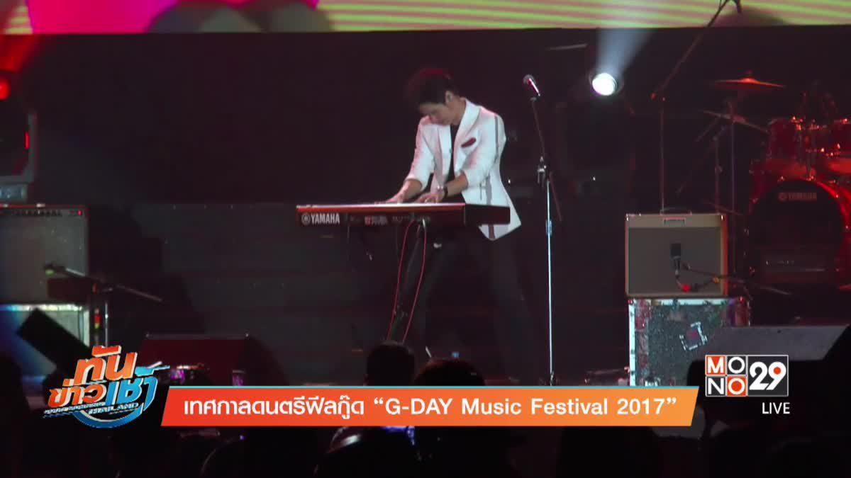 """เทศกาลดนตรีฟีลกู๊ด """"G-DAY Music Festival 2017"""""""