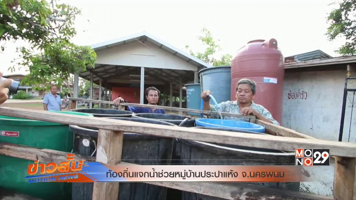 ท้องถิ่นแจกน้ำช่วยหมู่บ้านประปาแห้ง จ.นครพนม