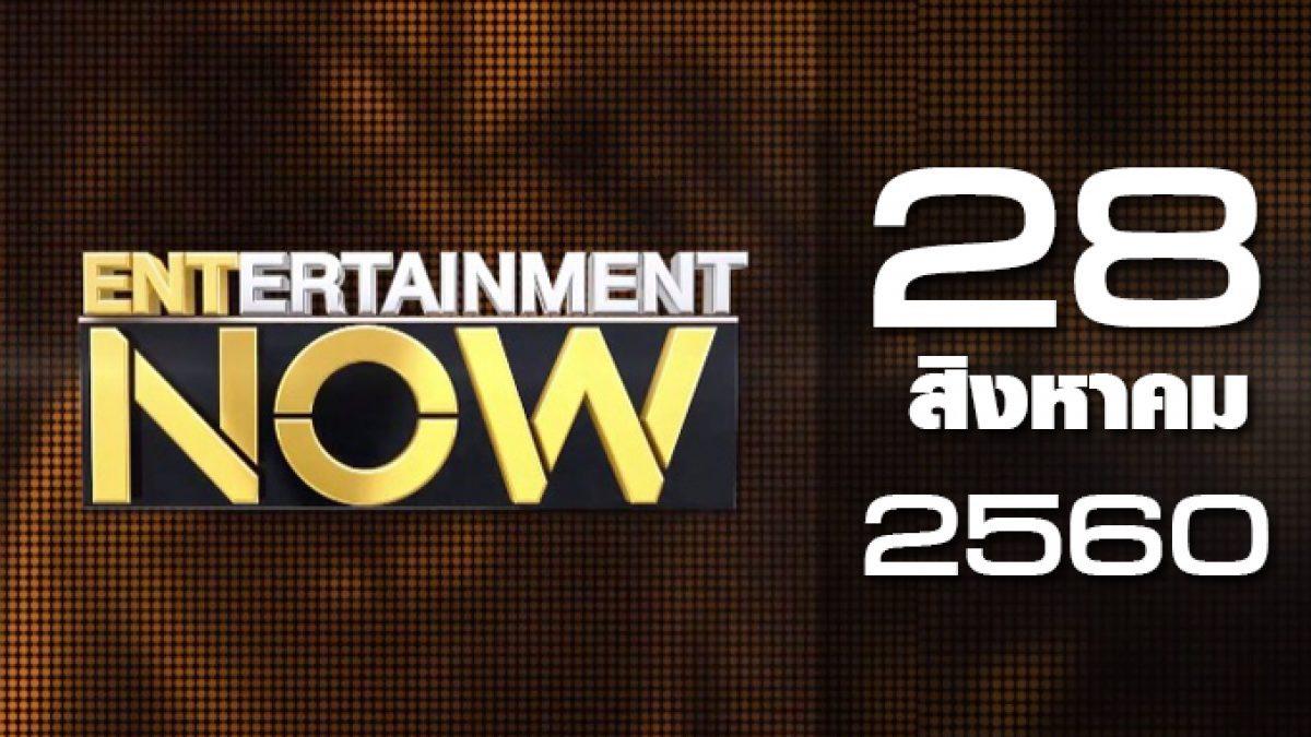 Entertainment Now 28-08-60
