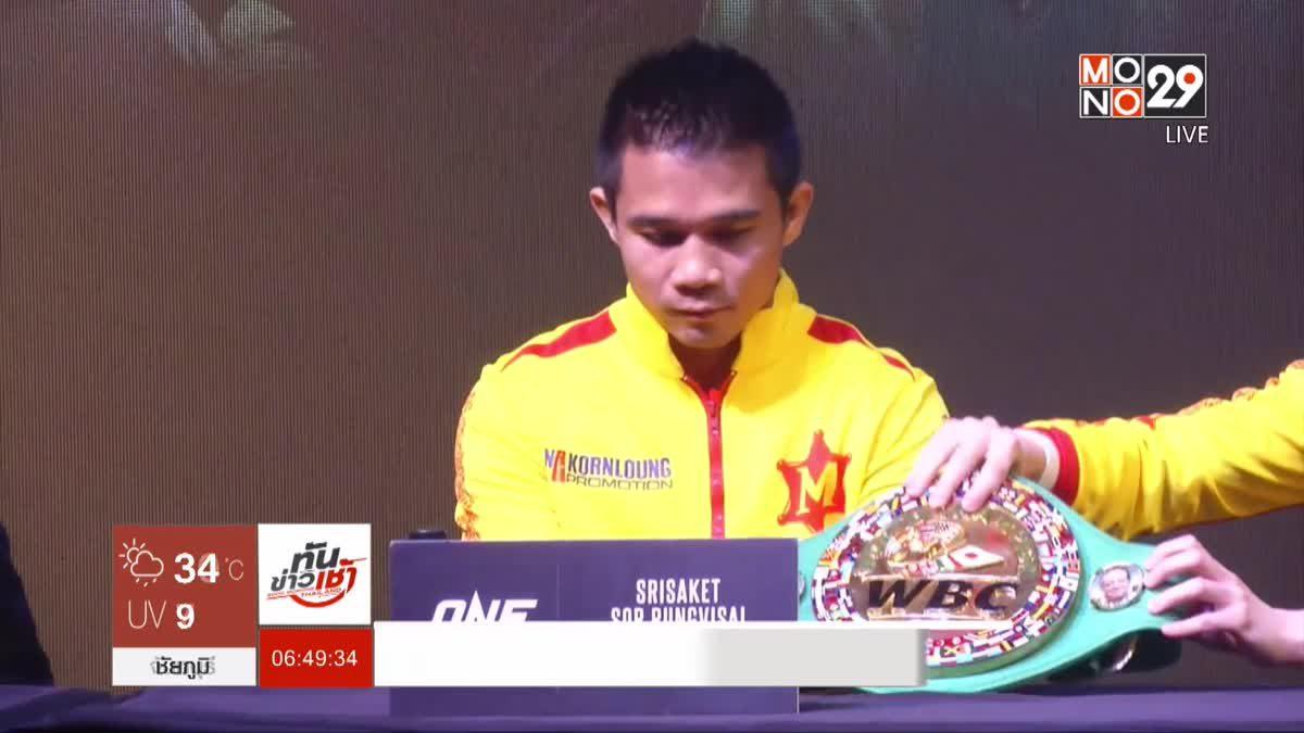 """""""ศรีสะเกษ"""" เตรียมป้องกันแชมป์โลกในไทย"""