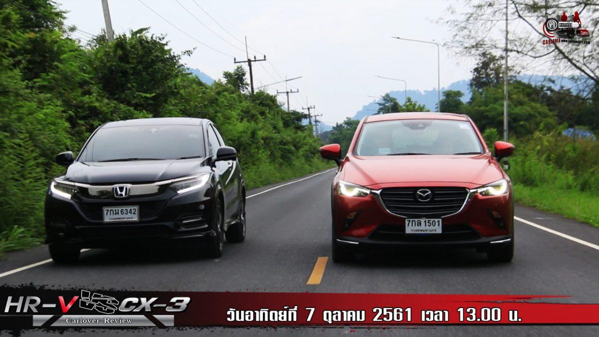 รายการ ฅ-คนรักรถ Honda HR-V VS MAZDA CX-3