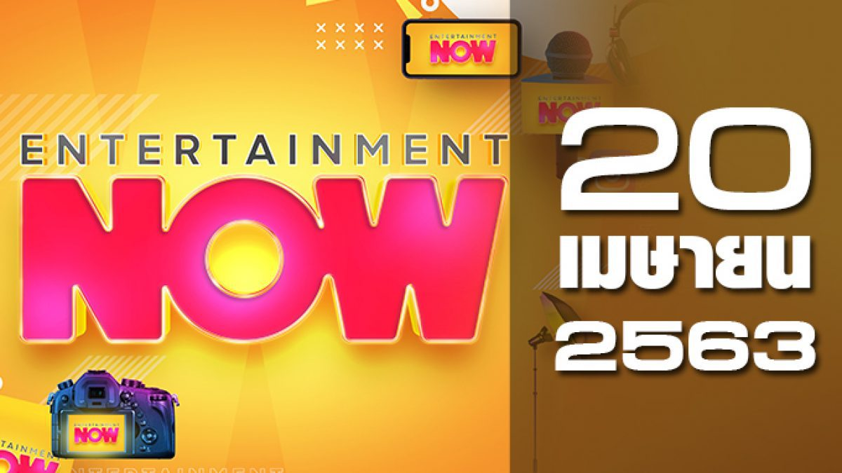 Entertainment Now 20-04-63
