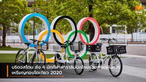 บริดจสโตน ส่ง 4 นักกีฬาพาราลิมปิกไทยร่วมพิชิตฝันคว้าเหรียญทองโตเกียว 2020