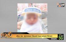 เตือน รพ. ผู้ปกครอง ใส่แมสก์-face shield ให้ทารก