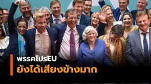 ผลเลือกตั้งสภายุโรป พรรคโปรEU ยังได้เสียงข้างมาก
