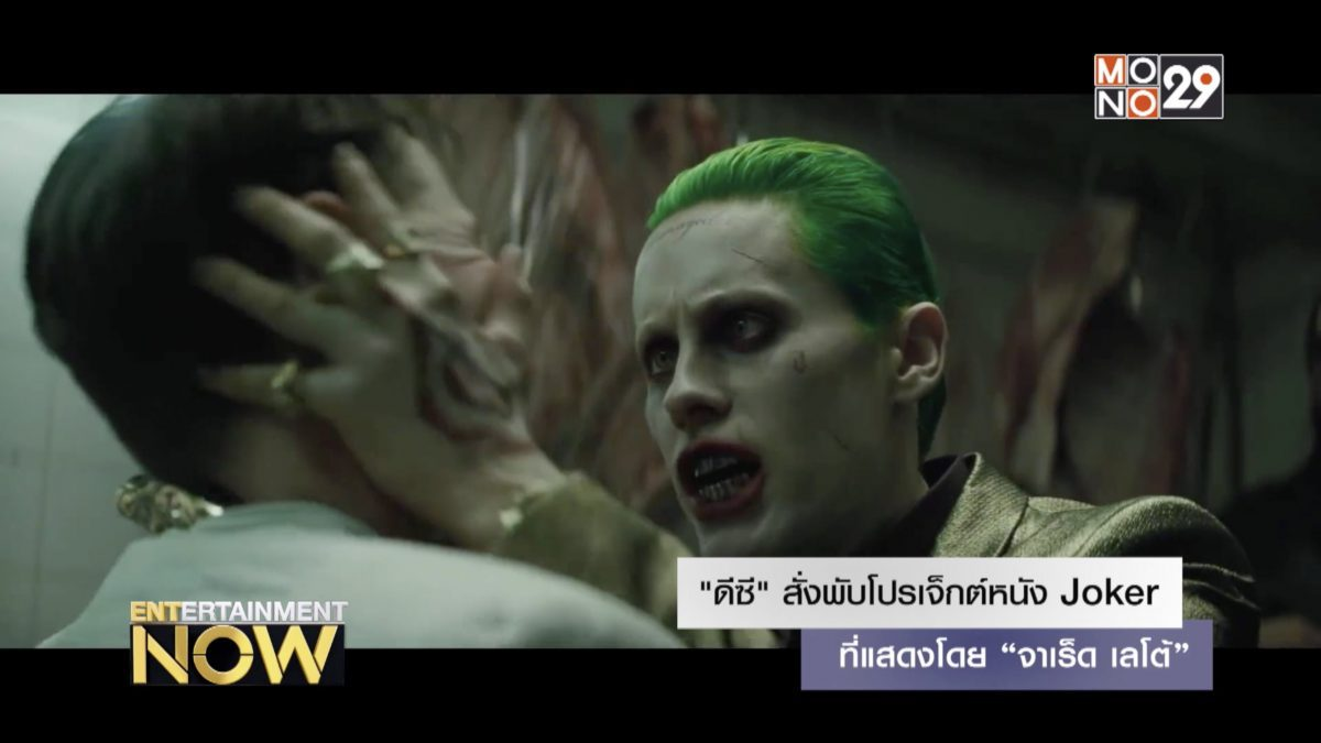 """""""ดีซี"""" สั่งพับโปรเจ็กต์หนัง Joker ที่แสดงโดย """"จาเร็ด เลโต้"""""""