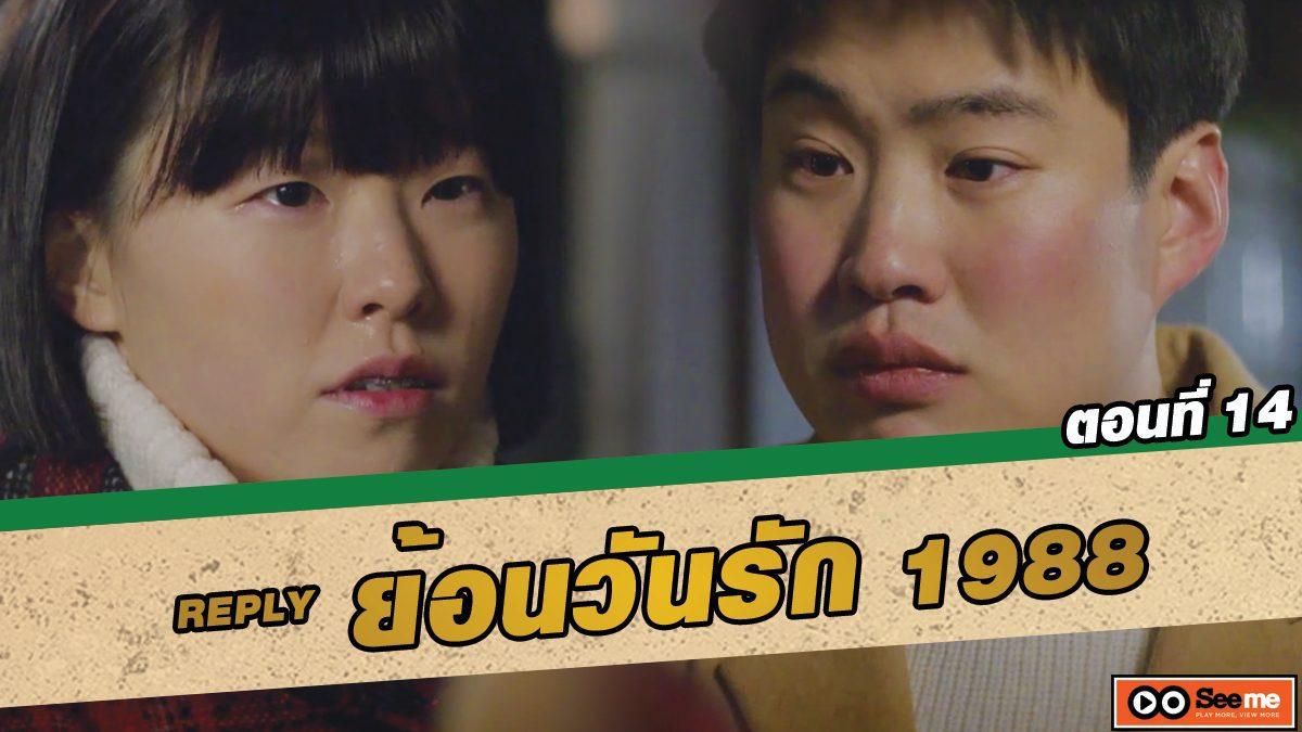ย้อนวันรัก 1988 (Reply 1988) ตอนที่ 14 ใจเต้นเพราะป่วยหรือเพราะเธอนะ.. [THAI SUB]