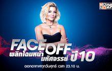 Face Off พลิกโฉมหน้ามหัศจรรย์ ปี 10
