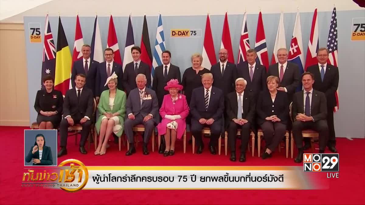 ผู้นำโลกรำลึกครบรอบ 75 ปียกพลขึ้นบกที่นอร์มังดี