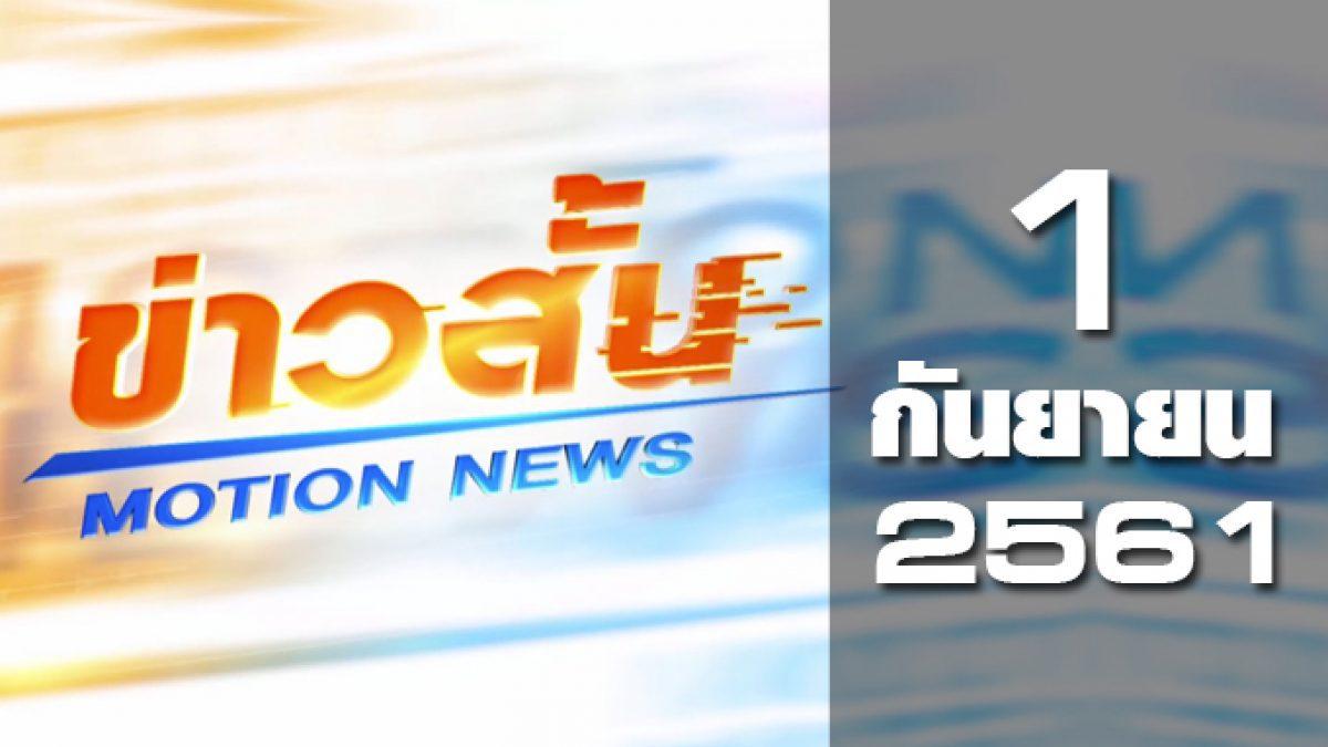 ข่าวสั้น Motion News Break 1 01-09-61