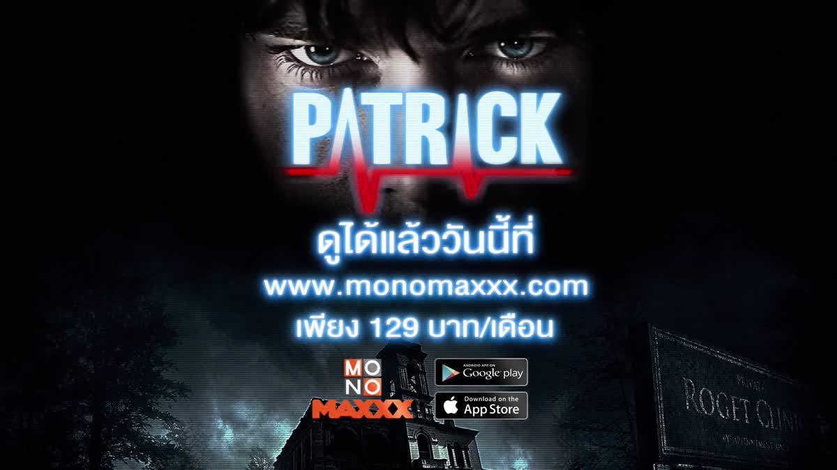 PATRICK คลินิกนรก - ตัวอย่างภาพยนตร์