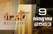 ข่าวสั้น Motion News Break 1 09-07-63