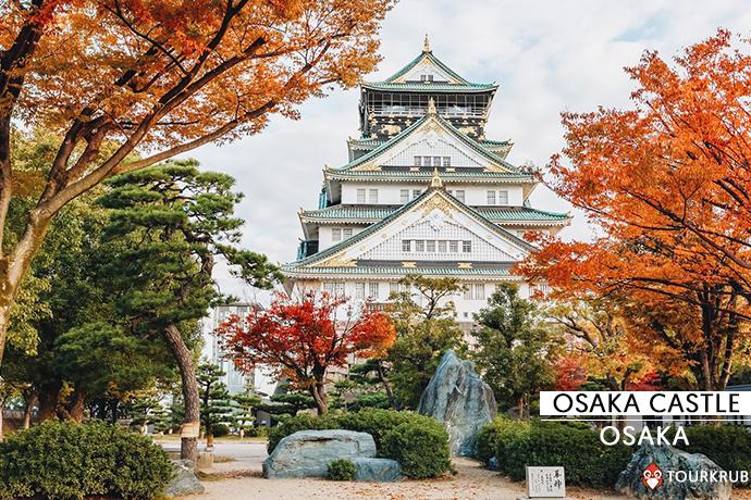 ปราสาทโอซาก้า - Osaka Castle