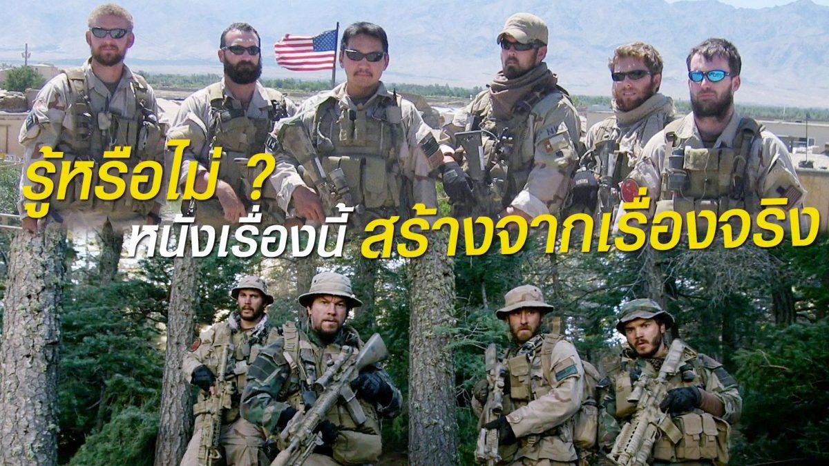 "Lone Survivor  ภารกิจสุดอันตรายของ ""หน่วยซีล"" แห่งกองทัพสหรัฐอเมริกา"