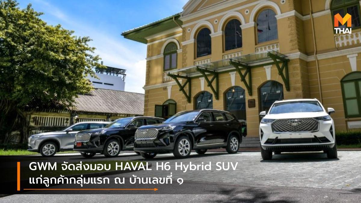GWM จัดส่งมอบ HAVAL H6 Hybrid SUV แก่ลูกค้ากลุ่มแรก ณ บ้านเลขที่ ๑