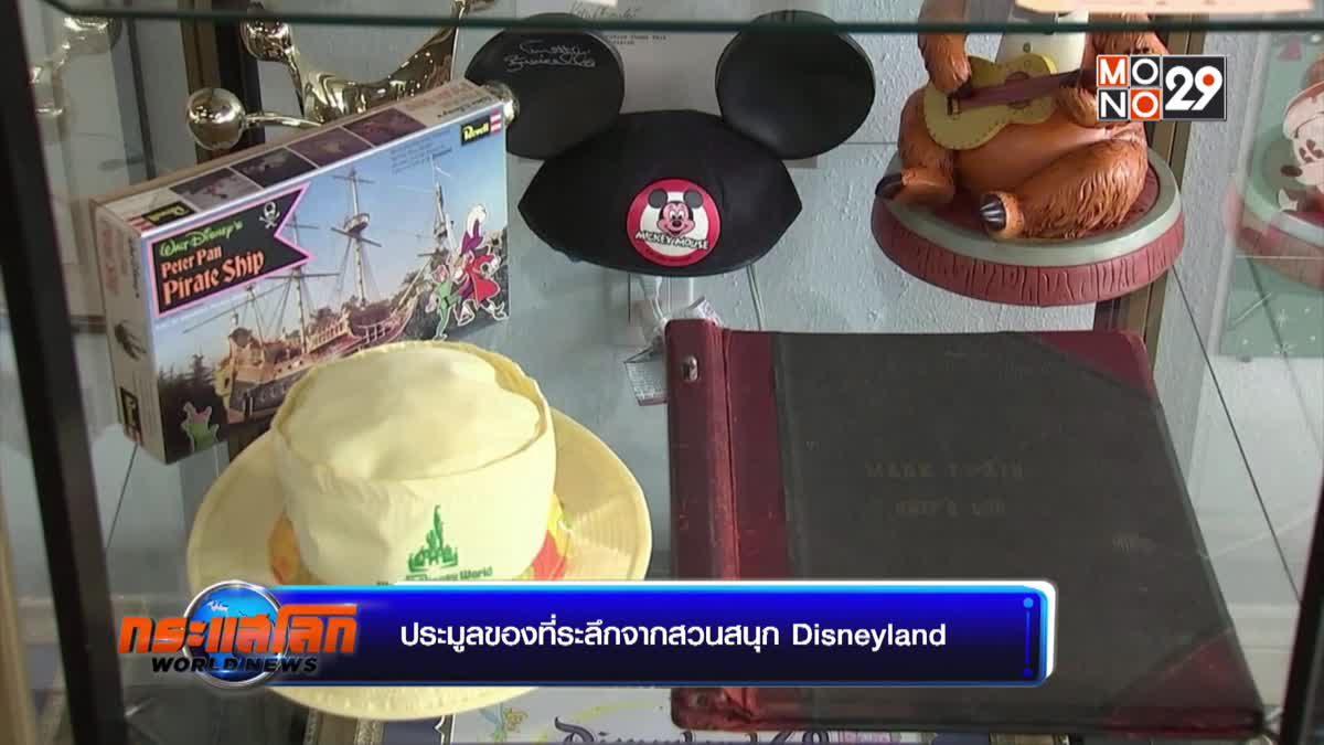 ประมูลของที่ระลึกจากสวนสนุก Disneyland