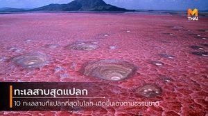 10 ทะเลสาบที่แปลกที่สุดในโลก เกิดขึ้นเองตามธรรมชาติ
