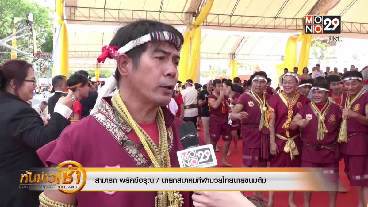 คนมวยบวงสรวงไหว้ครูเนื่องในวันมวยไทย