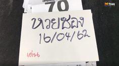 หวยซอง งวดวันที่ 16 เม.ย. 62 แจกเลขเด็ด เข้าตรง เข้าจริง งวดนี้เตรียมรวย!