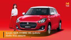 Suzuki Swift HYBRID MG รุ่นพิเศษจากญี่ปุ่น เริ่มต้น 4.52 แสนบาท
