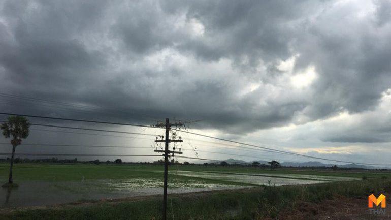 อุตุฯ เผยเหนือตอนล่าง-อีสาน-กลางตอนบน ฝนฟ้าคะนอง-ลมแรง
