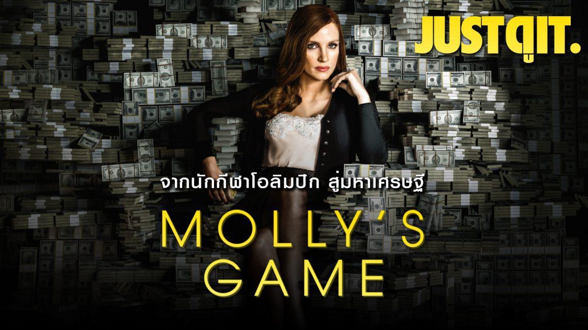 รู้ไว้ก่อนดู MOLLY'S GAME เกม โกง รวย #JUSTดูIT