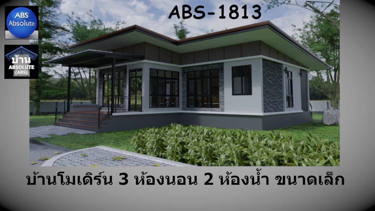 แบบบ้าน Absolute ABS 1813 บ้านโมเดิร์น 3 ห้องนอน 2 ห้องน้ำ ขนาดเล็ก