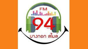 FM 94 Bangkok Smile
