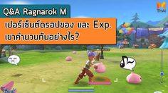 Q&A Ragnarok M เปอร์เซ็นดรอปของ กับ EXP เขาคำนวนกันยังไงครับ?