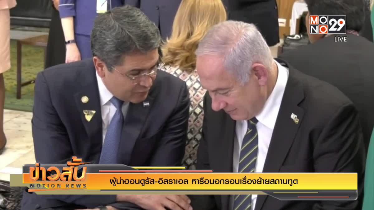 ผู้นำฮอนดูรัส-อิสราเอล หารือนอกรอบเรื่องย้ายสถานทูต
