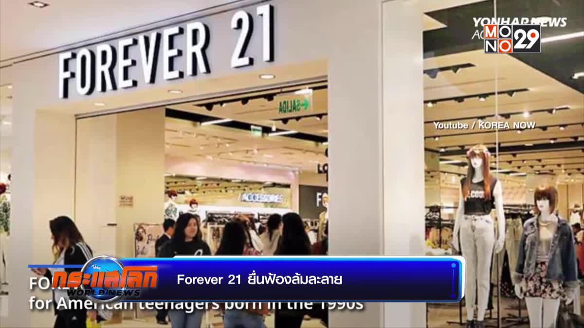 Forever 21 ยื่นฟ้องล้มละลาย